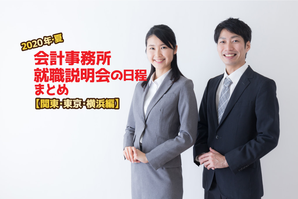 2020年夏・会計事務所就職説明会日程まとめ・関東編