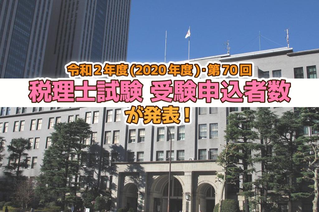令和2年度・第70回 税理士試験 受験申込者数発表_2020