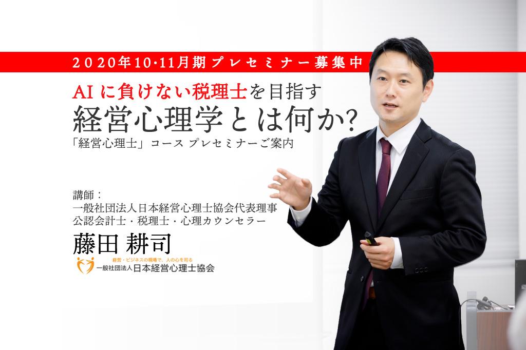 経営心理士_プレセミナー_ご案内_2020年10・11月
