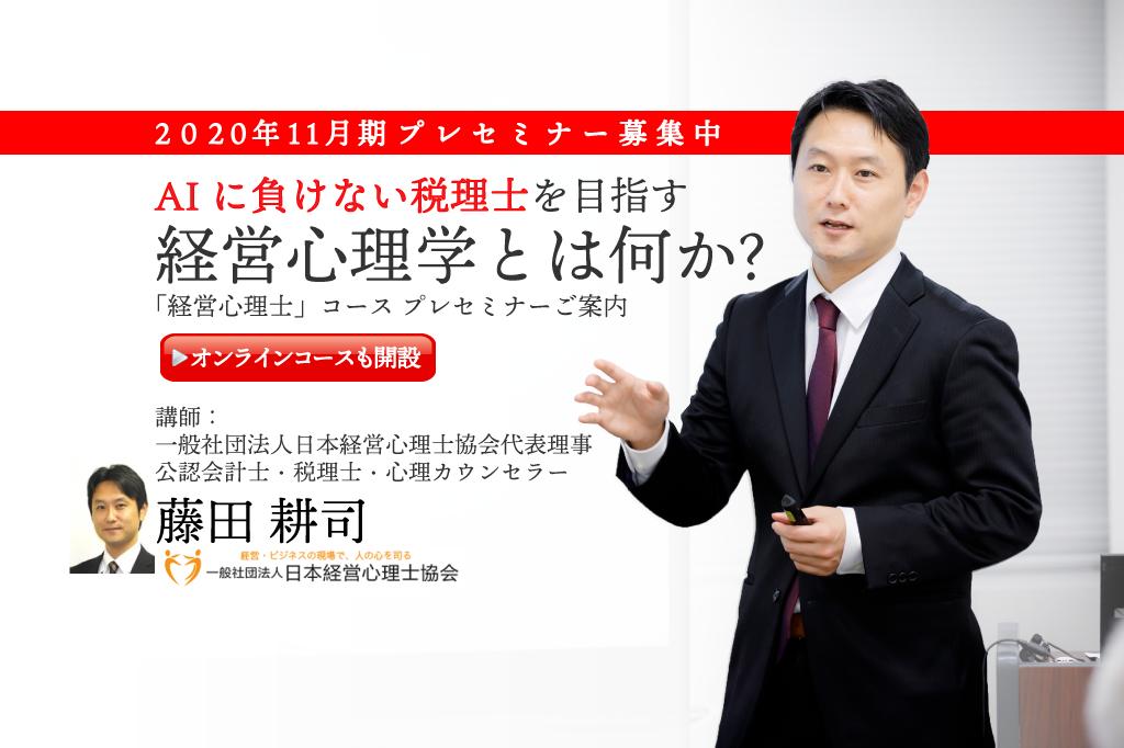 経営心理士_プレセミナー_ご案内_オンラインコース開設_2020年11月