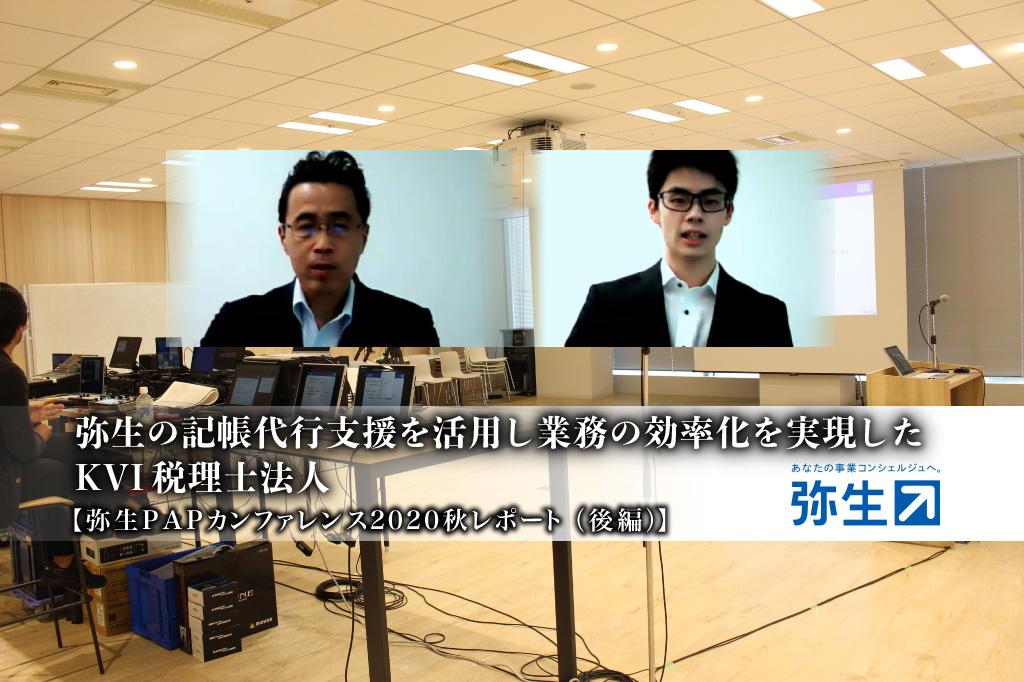 弥生PAPカンファレンス2020秋_KVI税理士法人