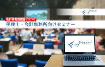 freee_会計事務所経営ノウハウ_税理士・会計事務所向けセミナー_サムネイル