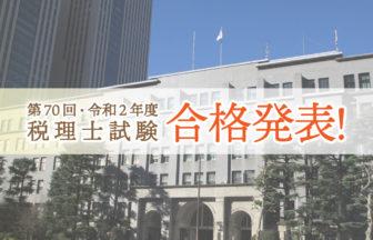 令和2年度・第70回 税理士試験 合格発表_2020