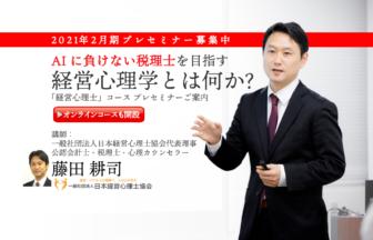 経営心理士_プレセミナー_ご案内_オンラインコース開設_2021年2月