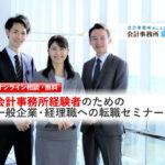 公認会計士のための転職準備セミナー_転職セミナー(個人相談)用