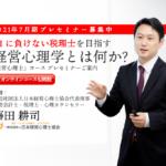 経営心理士_プレセミナー_ご案内_オンラインコース開設_2021年7月