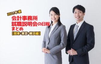 2021年夏・会計事務所就職説明会日程まとめ・関東編