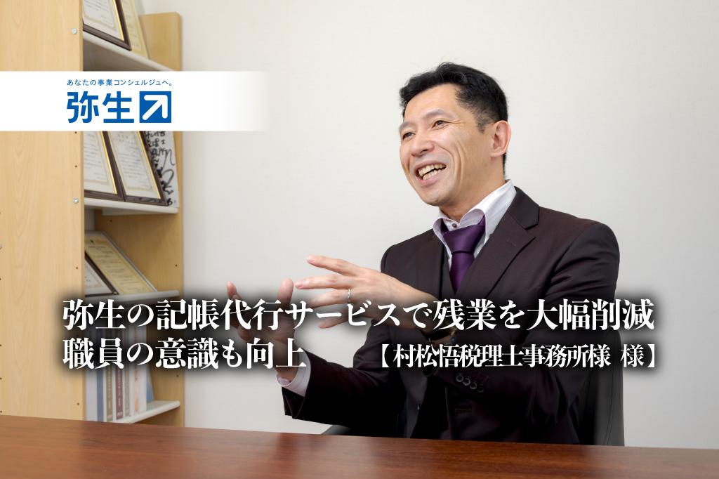 弥生の記帳代行サービスで残業を大幅削減、職員の意識も向上 -村松悟税理士事務所 様【PR】